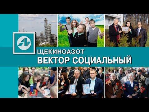 Социальная политика компании «Щекиноазот»