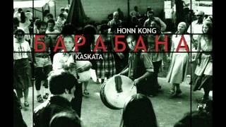 HONN KONG feat. KASKATA - БАРАБАНА