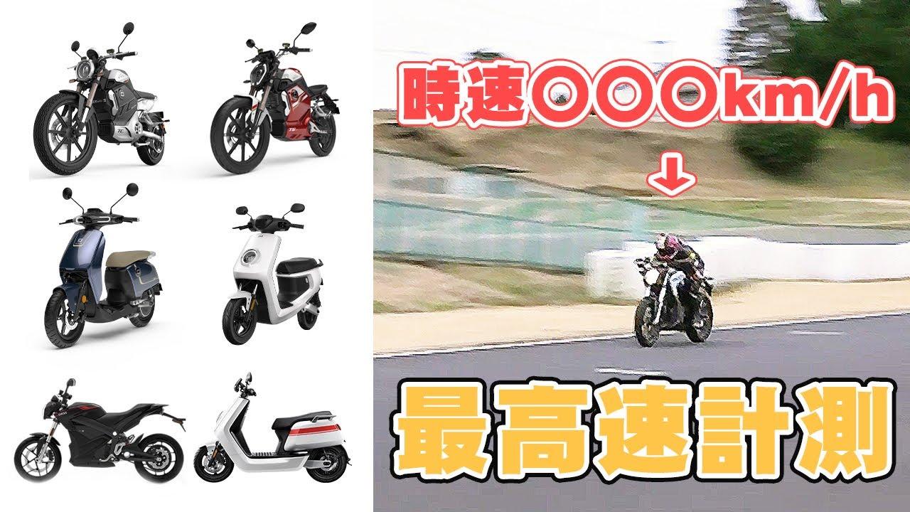 【新車種】7種類の電動バイクの最高速を計測!EVスポーツバイクSRなど登場【XEAM】