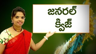 easy general knowledge questions and answers in telugu - मुफ्त