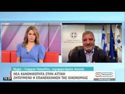 Ο περιφερειάρχης Αττικής, Γιώργος Πατούλης, στην ΕΡΤ | 25/05/2020 | ΕΡΤ