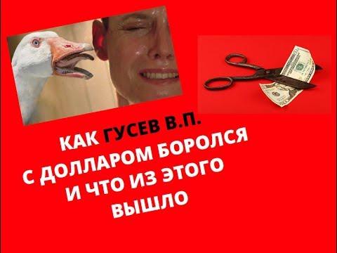 Дмитрий черемушкин бинарные опционы