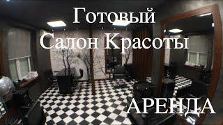 Салон Красоты   Аренда г.минск ул.Куйбышева 31