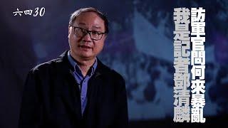 六四30周年 - 我是記者 鄧清麟 - 追訪軍官問何來暴亂