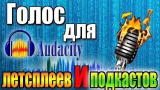Как записывать голос для летсплеев и подкастов (Audacity)