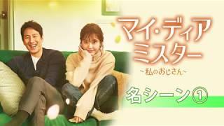 mqdefault - 【公式】韓国ドラマ「マイ・ディア・ミスター ~私のおじさん~」名シーン①