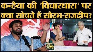 Kanhaiya Militant या Moderate पर Interesting discussion, Politics से Burhan Vani तक कैसे पहुंच गई