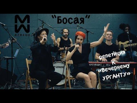 """#2Маши """"Босая"""" [ репетиция для Вечернего УРГАНТА"""" ]"""