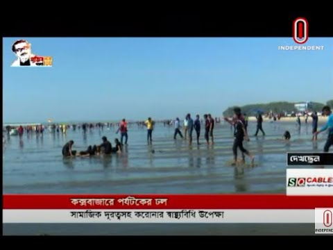 Tourists flock to Cox's Bazar, ignoring hygiene rules (16-11-2020) Courtesy: Independent TV