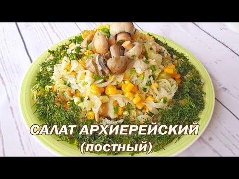 Постный салат. Салат Архиерейский постный
