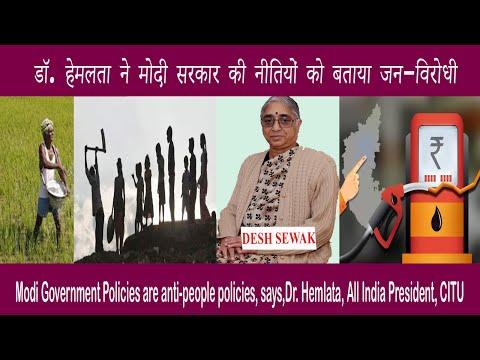 डॉ. हेमलता (प्रधान, सीटू) ने मोदी सरकार की नीतियों को बताया जन-विरोधी --देश सेवक से ख़ास बातचीत