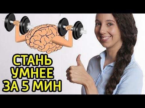 Как стать умнее и поумнеть за 5 минут – Как стать умным и заставить мозг думать быстрее