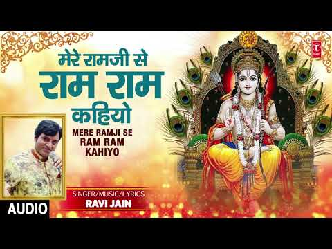 मेरे राम जी से राम राम कहियो रे