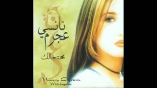 تحميل اغاني Nancy Ajram Moudhesh MP3