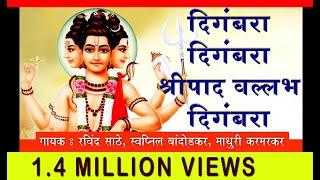 दिगंबरा दिगंबरा श्रीपाद वल्लभ दिगंबरा - गजर,दत्तगीते , आरत्या/ Shri Dattaguru Avatar
