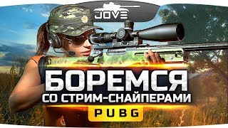 Боремся со стрим-снайперами ● PUBG