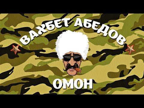 Вахбет Абедов - ОМОН [Official Video]
