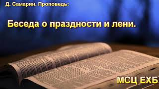 """Беседа о праздности и лени"". Д. Самарин. МСЦ ЕХБ."