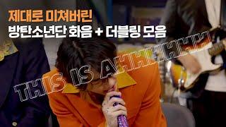 BTS Harmonizing Compilation @ NPR Music Tiny Desk Concert 200921