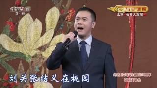 纪念赵荣琛先生诞辰一百周年京剧演唱会 2/2  【空中剧院 20160511】