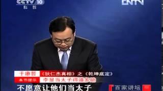 《百家讲坛》 20121211 狄仁杰真相(九) 乾坤底定