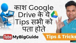 काश Google Drive के ये Tips सभी को पता होते
