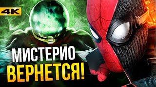 Разбор «Человек-Паук:Вдали от Дома». Все отсылки и пасхалки!