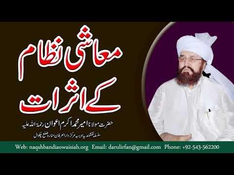 Watch Moaashi Nizaam kay Asraat YouTube Video