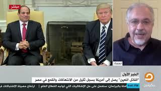 مختار كامل يعلق على تصريح مساعد وزير الخارجية السابق ناجي الغطريفي: أمريكا تقدر على السيسي ولكن..