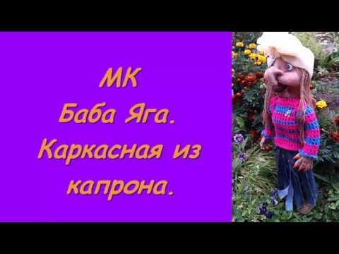 МК Баба Яга из капрона. 2 Часть.