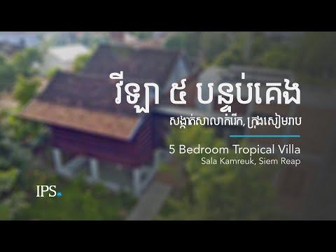 5 Bedroom  Villa For Sale - Sala Kamreuk, Siem Reap thumbnail