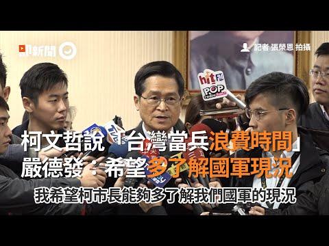 柯文哲說「台灣當兵浪費時間」 嚴德發:希望多了解國軍現況