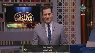 مداخلة د. مجدي حمزة وحديثه حول مراجعة وزارة التعليم لكتب طلاب الصفوف الأولى | مع الناس