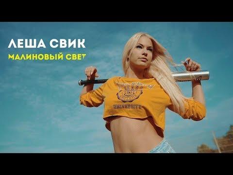 Леша Свик - Малиновый свет текст (слова) песни