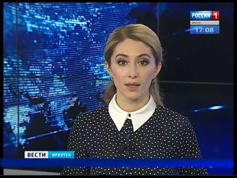 Выпуск «Вести-Иркутск» 25.01.2019 (17:00)