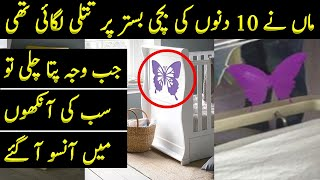 If you See a Butterfly Close to a Crib Than you Should be Careful
