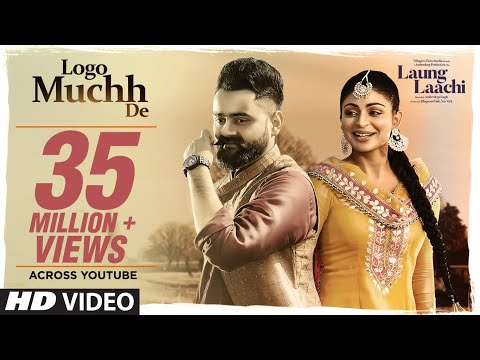 Download Laung Laachi: LOGO MUCHH DE Video Song (Full Song) Ammy Virk, Neeru Bajwa | Amrit Maan, Mannat Noor HD Mp4 3GP Video and MP3