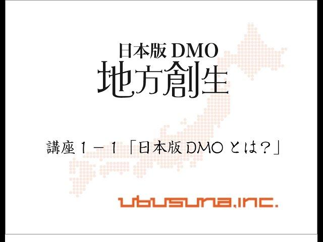 観光庁 dmo 事例集
