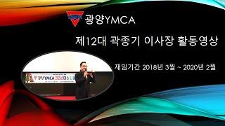 12대 곽종기 이사장 활동영상
