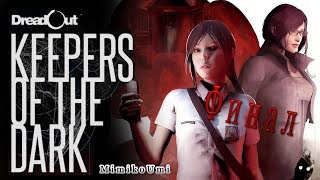 DreadOut Keepers of The Dark Финал.