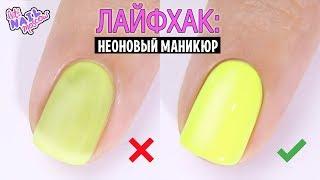 Как ПРАВИЛЬНО наносить неоновый лак   бьюти ЛАЙФХАК   How to apply neon nail polish perfectly