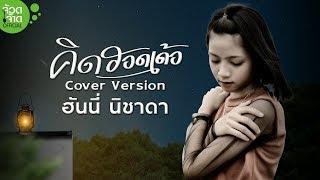 คิดฮอดเด้อ - ฮันนี่ นิชาดา【 COVER VIDEO】original : เนม สุรพงศ์
