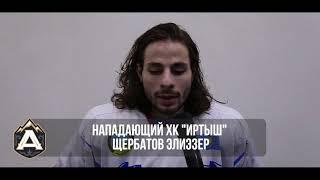 ОЧРК 2019/2020 Нападающий хоккейного клуба «Иртыш» Элизер Щербатов прокомментировал матч против «Алматы».