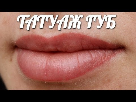Татуаж губ. Акварельная техника.