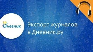 Инструкция: экспорт журналов в Дневник.ру