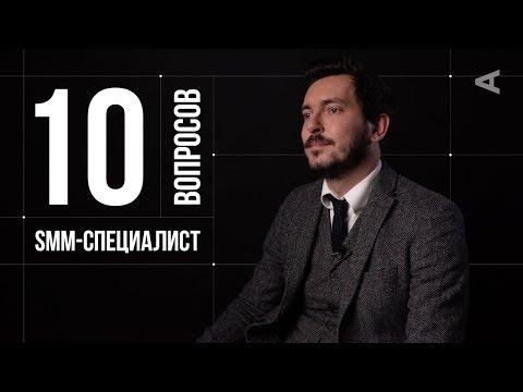 10 глупых вопросов SMM-СПЕЦИАЛИСТУ