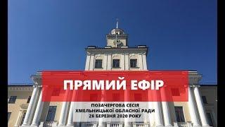 Сесія Хмельницької облради онлайн: медичні питання та перейменування музею