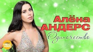 Алена Андерс -  Одиночество  (Премьера видеоклипа)