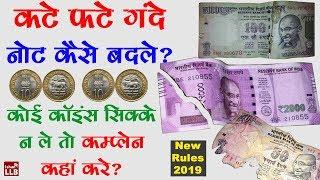 Defective Notes Exchange Rules 2019 in Hindi | कटे फ़टे नोट कहाँ बदले | By Ishan