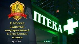 Ограбление аптеки ► В Москве задержан подозреваемый в ограблении аптеки